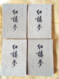 红楼梦   (四册全)  80年1版1印