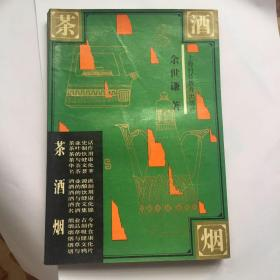 正版现货 茶•酒•烟 余世谦 编著 上海科技教育出版社出版 图是实物