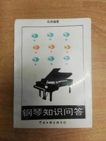 钢琴知识问答