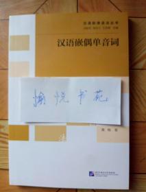 汉语嵌偶单音词