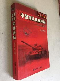 中国军队实战揭秘—之中苏中印战争