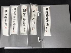 梅庵琴谱合集 16开线装 全一函四册