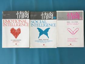 情商(1、为什么情商比智商更重要 2、影响你一生的社交商 3、影响你一生的工作情商)三册