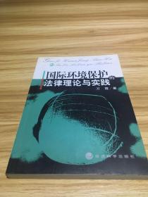 国际环境保护的法律理论与实践