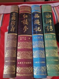 四大名著 水浒传 西游记 三国演义 红楼梦 布脊精装
