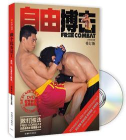 正版 自由搏击 尚晓峰  著 成都时代出版社 9787807058960