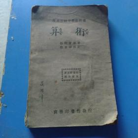 复兴初级中学教科书算术一册