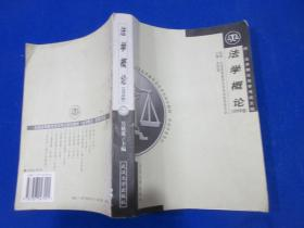 法学概论:2005年版
