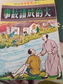 儿童书局 成语丛书 《火的成语故事》  49年版,包快递