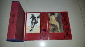 中国现代名画家--徐悲鸿画册高低全