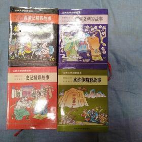 古典文学启蒙读本(九本合售)