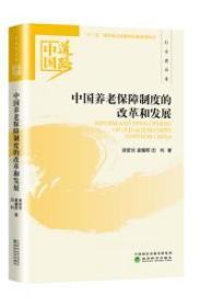 中国养老保障制度的改革和发展9787514184754