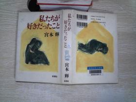 日文书  32开精装 24号