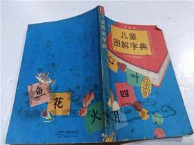 儿童图解字典(修订本)  一年级用 陈伟新 顾元翔 江苏少年儿童出版社 1990年4月 32开平装