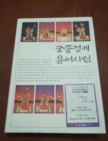 宫中呈才用语事典(韩文版)