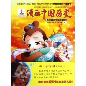 漫画中国历史(第43卷):明朝4