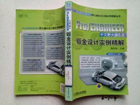 Pro/ENGINEER中文野火版5.0钣金设计实例精解