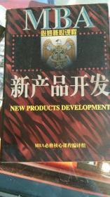 新产品开发