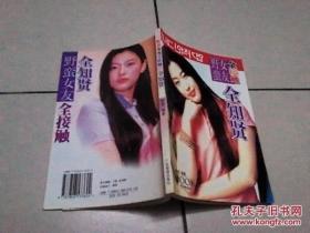 野蛮女友全接触全知贤  广东旅游出版社 9787806533604