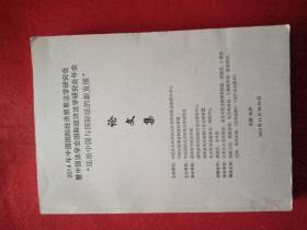 《法治中国与国际法的新发展》论文集