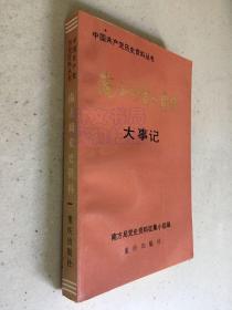 南方局党史资料 大事记