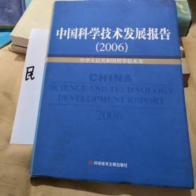 中国科学技术发展报告(2006)