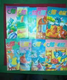 16开图画本- 猫和老鼠卡通故事系列之一(4册)+之二(5册)