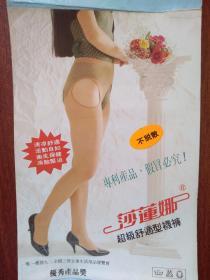 美女代言《莎莲娜》长筒丝裤袜外包装,单张