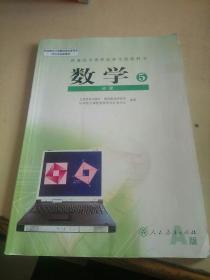 普通高中课程标准实验教科书  数学5必修(有少量笔迹)