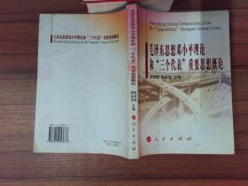 """毛泽东思想邓小平理论和""""三个代表""""重要思想概论....."""