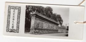 60年代书刊图片类------60年代北京风景照片书签9张