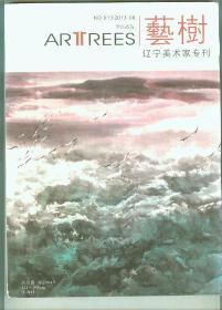 艺树2013-8(辽宁美术家专刊)