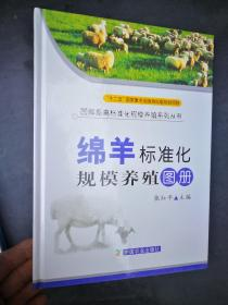 绵羊标准化规模养殖技术图册<精装>9787109171411