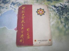 非常珍稀的  印刷工会成立大会特刊 1949