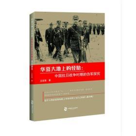 华夏大地上的怪胎:中国抗日战争时期的伪军探究