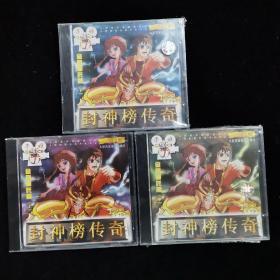 VCD光盘 封神榜传奇——金刚哪咤篇 上中下全 未拆封