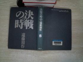 日文书  32开精装 22号
