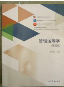 管理运筹学 第四版 韩伯棠 高等教育 9787040411263