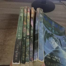 哈利波特5本:哈利波特与魔法石,哈利波特与死密室,哈利波特与卡兹卡班囚徒,哈利波特与火焰杯,哈利波特与凤凰社
