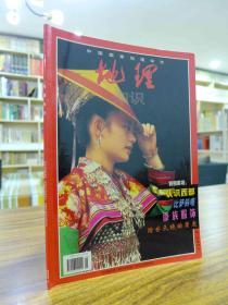 中国国家地理 杂志 2000年第5期