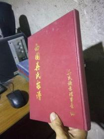 西园吴氏家谱 1998年一版一印 精装 品好