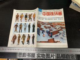 中国连环画 1991年第8期