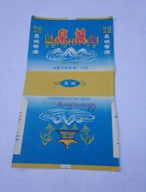 烟标泉城香烟——国营济南卷烟厂出品  p01-3