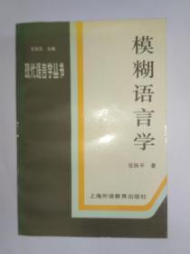 模糊语言学,伍铁平著,伍铁平签赠本,有上下款和日期。上海外语教育出版社
