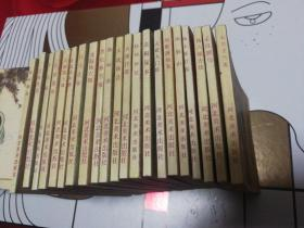 杨家将故事,连环画,21册合售(老版新印)