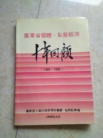 《广东省个体,私营经济  十年回顾》(1980一1989)
