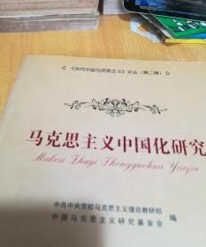 《当代中国马克思主义》论丛:马克思主义中国化研究(第2辑)