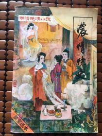 浓情快史(第三辑)明清艳情小说丛书