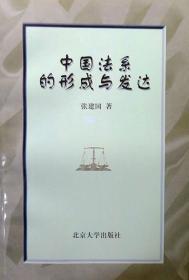 (稀缺学术)中国法系的形成与发达(中国法制史学术名作)(1997年一版一印,自藏,品相十品近全新)