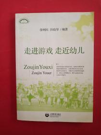 上海教育丛书:走进游戏 走近幼儿
